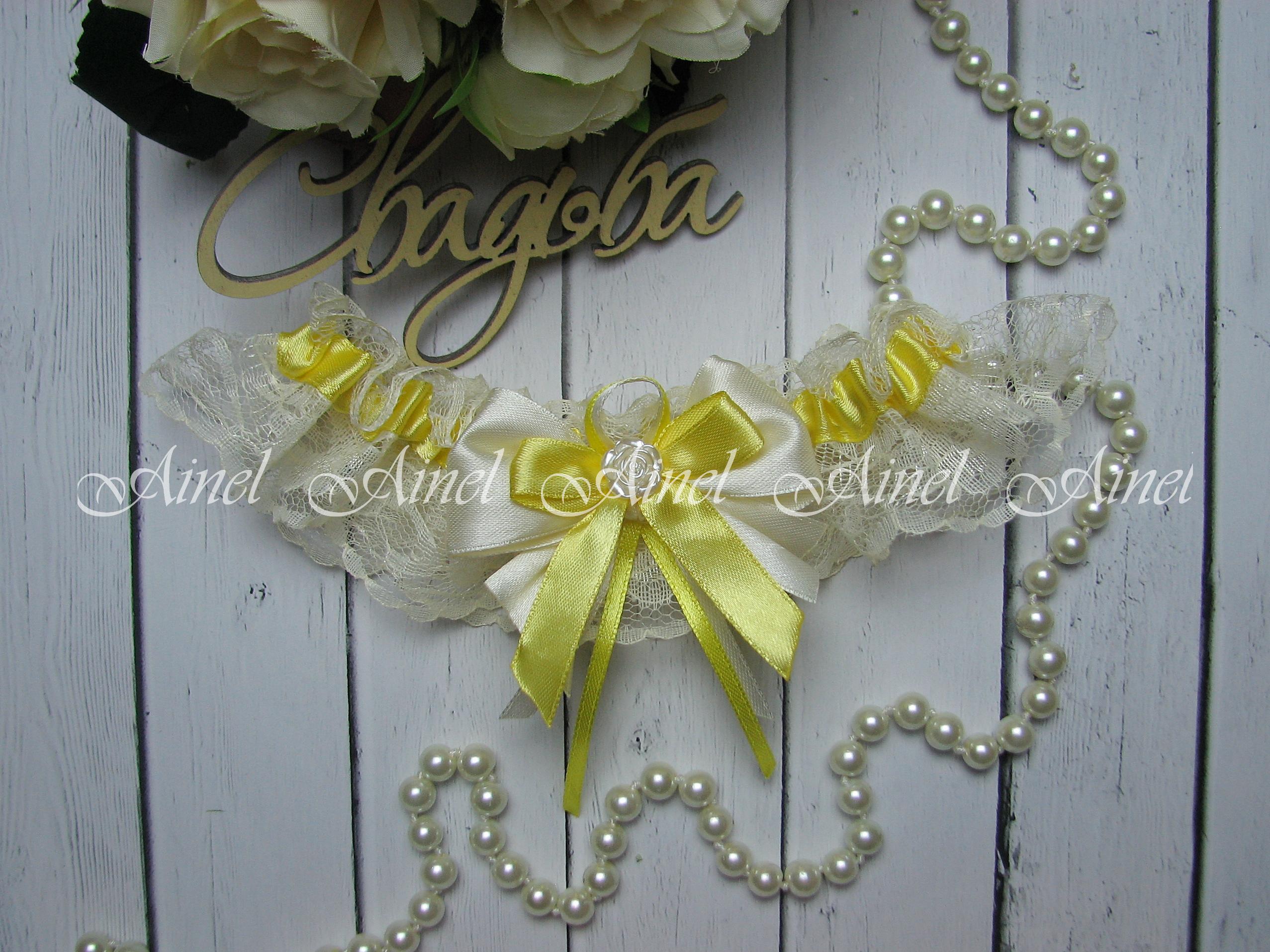 """Подвязка невесты свадебная """"Амели"""" желтая"""