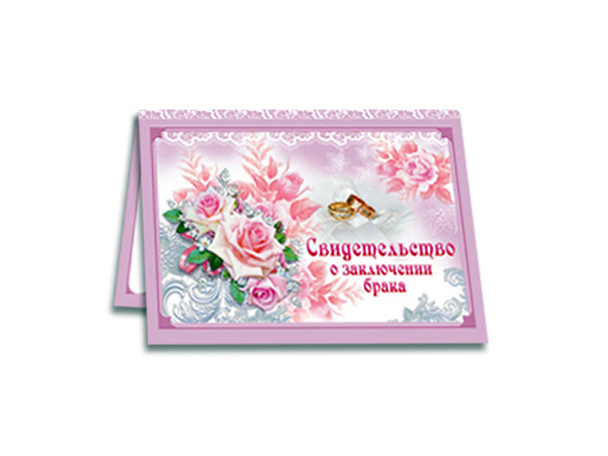 """Свадебная папка для свидетельства о браке """"Розы и кольца"""" А5 ламинат"""