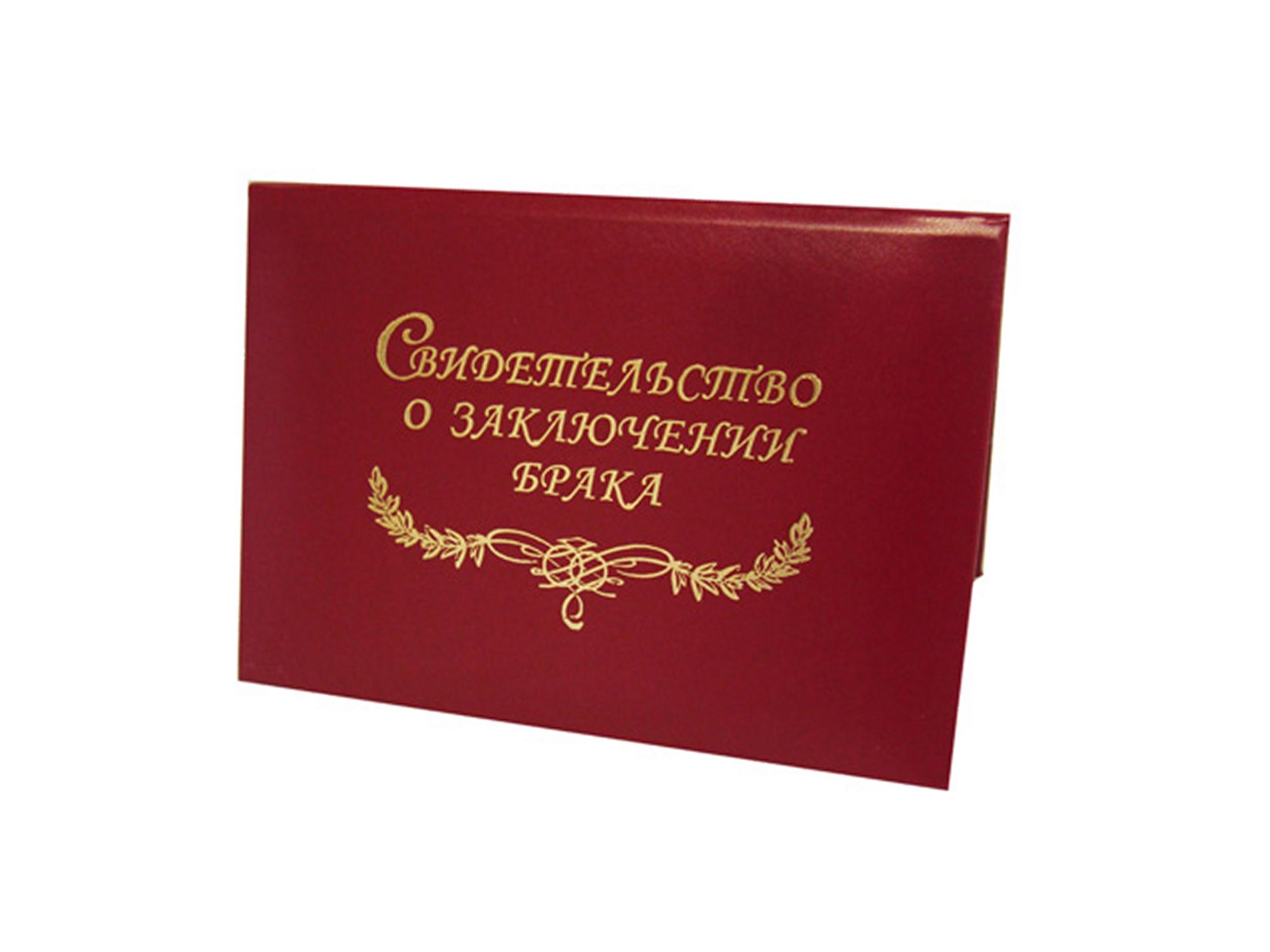 """Свадебная папка для свидетельства о браке """"Красная"""" А5 бумвинил"""