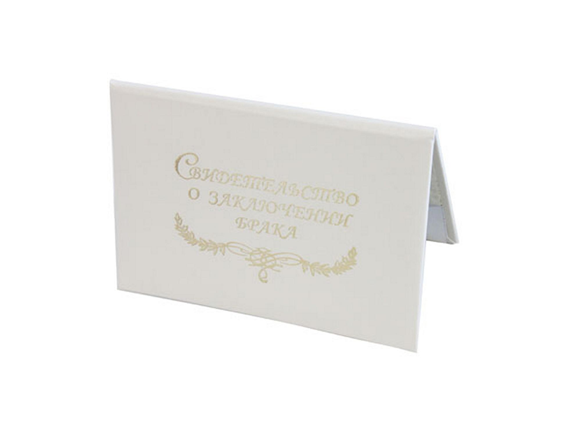 """Свадебная папка для свидетельства о браке """"Белая"""" А5 бумвинил"""