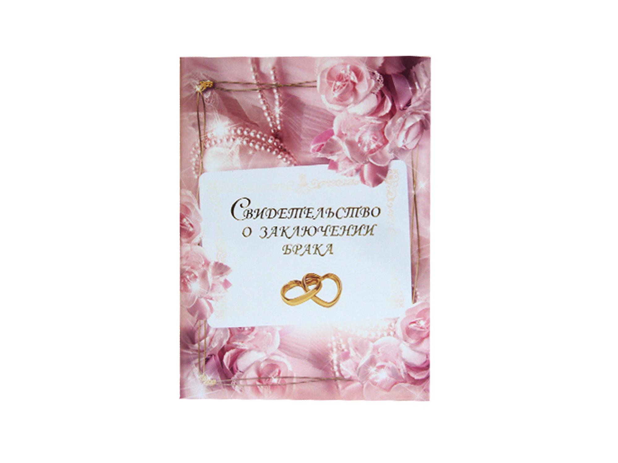 """Свадебная папка для свидетельства о браке """"Жемчуг"""" А4 ламинат."""