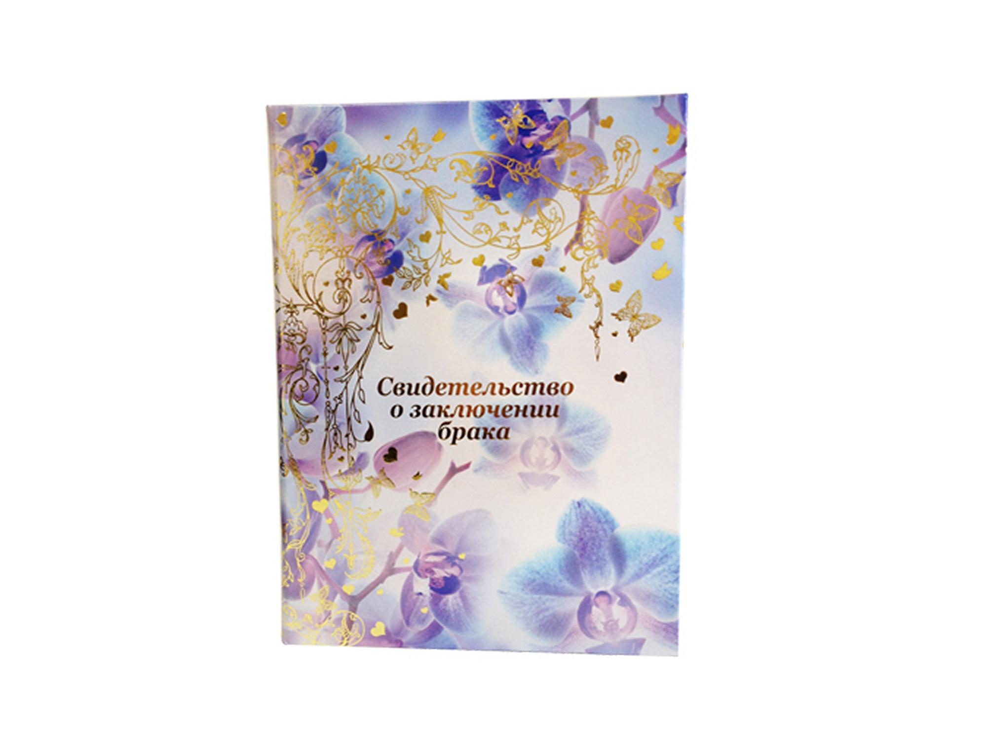 """Свадебная папка для свидетельства о браке """"Орхидея"""" А4 ламинат."""