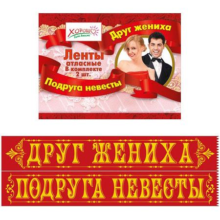"""Ленты для свидетелей на свадьбу Красные атлас """"Друг, подруга"""""""