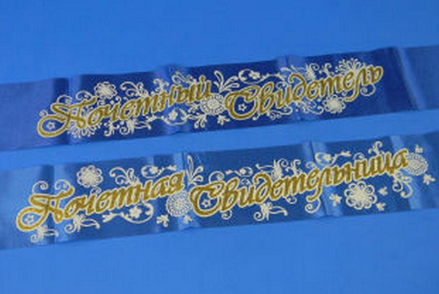 Ленты для свидетелей на свадьбу Синие объемные атлас