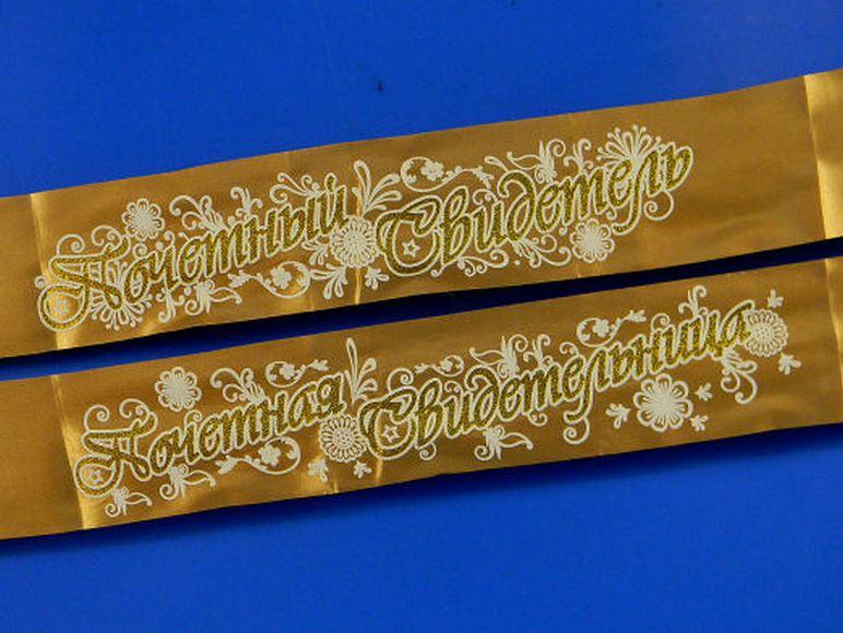 Ленты для свидетелей на свадьбу Золотые объемные атлас