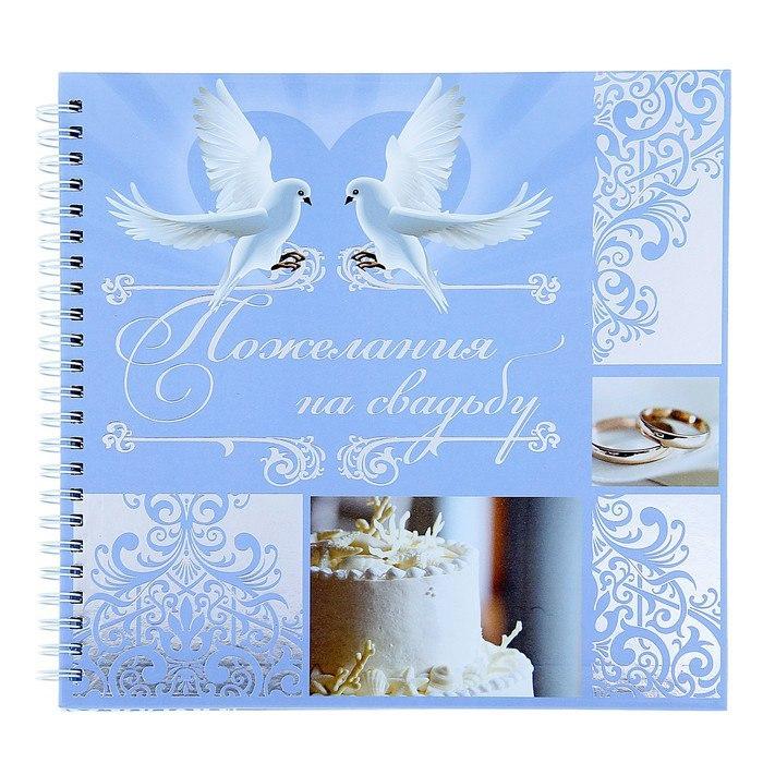 благодаря с днем свадьбы поздравления про голубей розовый