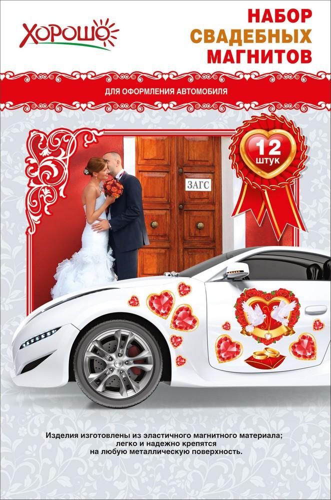 """Набор свадебных магнитов Красные сердца"""""""
