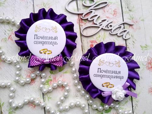 """Значки на свадьбу для свидетелей """"Mr&Mrs"""" атлас фиолетовые"""