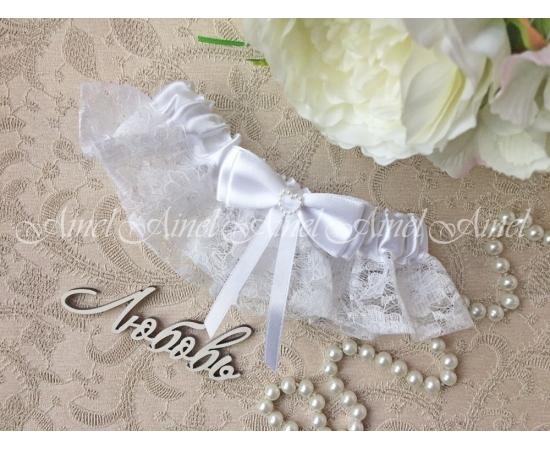 """Подвязка невесты свадебная """"Белая вуаль"""" кружевная"""