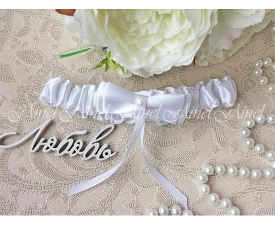 """Подвязка невесты свадебная """"Белая вуаль"""" узкая"""