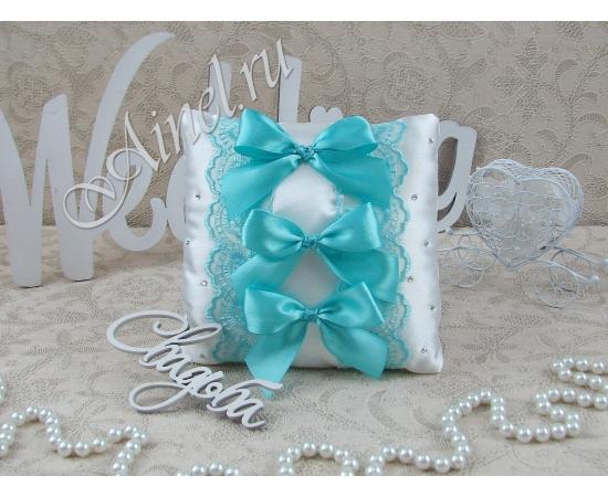Свадебная подушечка для обручальных колец «Бирюзовые бантики»