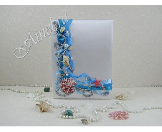 Свадебная папка для свидетельства о браке «Морской бриз»