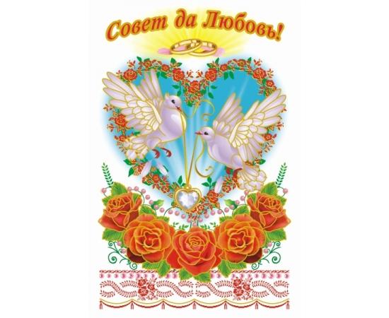 """Свадебный рушник для каравая """"Совет да любовь"""" 205"""