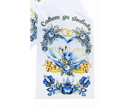 """Свадебный рушник для каравая """"Совет да любовь"""" 216"""