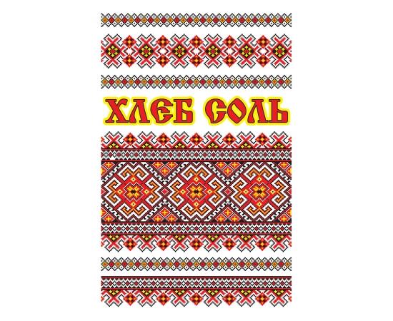"""Свадебный рушник для каравая """"Хлеб соль"""" 305"""