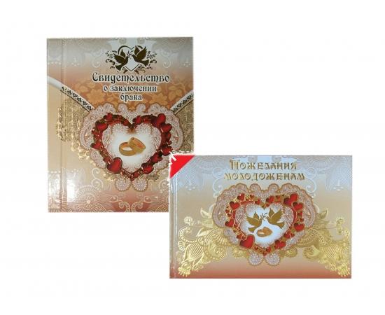 """Папка для свидетельства и книга пожеланий """"Сердце с голубями"""" ламинат"""