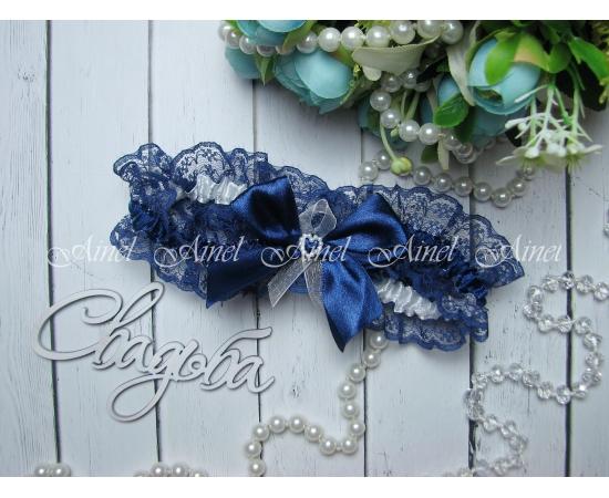 """Подвязка невесты свадебная """"Жанин"""" темно-синяя"""