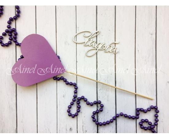 Сердце Фиолетовое матовое
