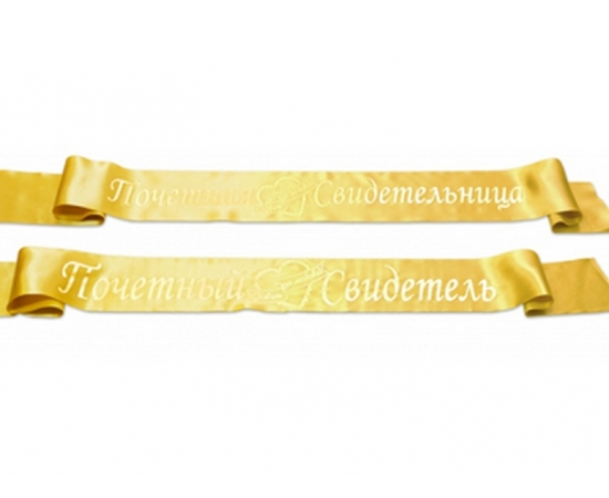 Ленты для свидетелей на свадьбу Золотые атлас