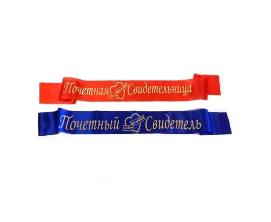 Ленты для свидетелей на свадьбу Красная+Синяя атлас