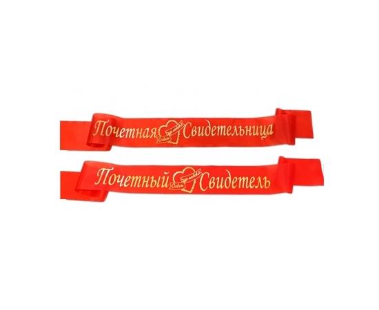 Ленты для свидетелей на свадьбу Красные шелк