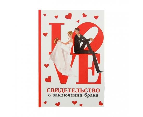 """Папка для свидетельства А5 """"LOVE"""""""