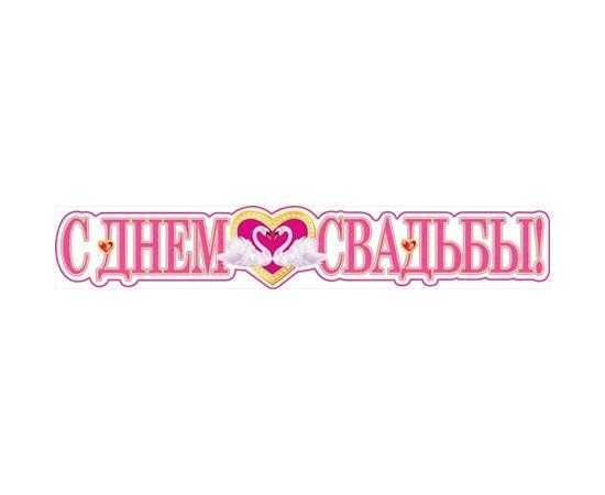 """Гирлянда-полоска """"С днем свадьбы"""""""