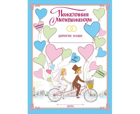 "Плакат ""Пожелания молодоженам"" велосипед"