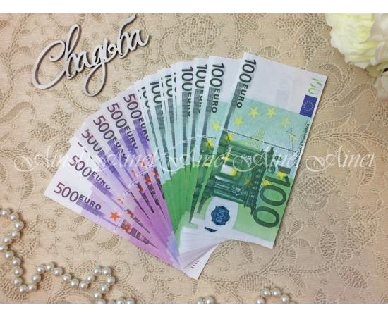 """Деньги для выкупа  набор """"Евро 100+500"""""""