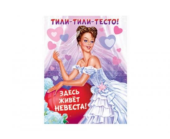 """Плакат для выкупа """"Тили-тили тесто"""" шатенка"""