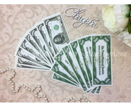 """Деньги для выкупа """"1000 долларов"""""""