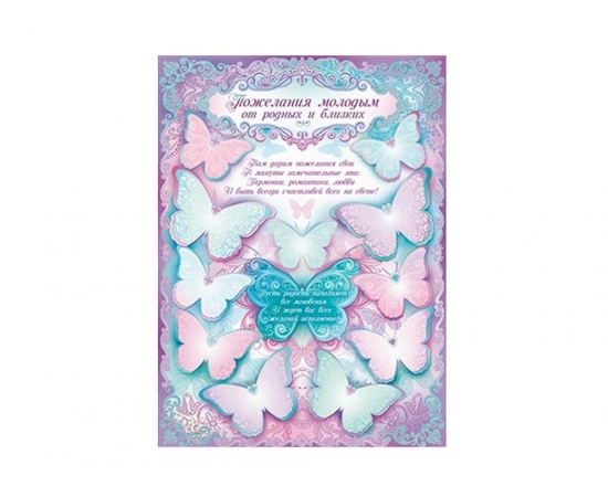 "Плакат ""Пожелания молодоженам"" бабочки"