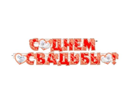 """Гирлянда """"С днем свадьбы"""""""