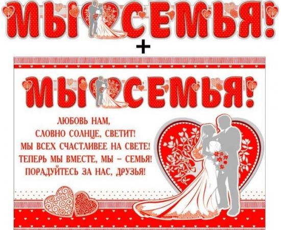 """Гирлянда """"Мы семья!"""" + плакат"""