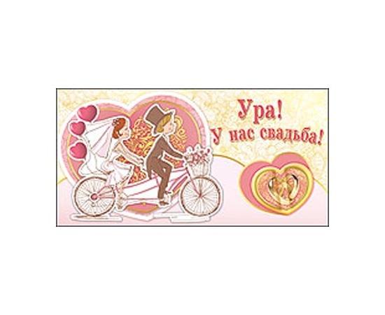 """Приглашение """"Ура! У нас свадьба!"""" велосипед"""