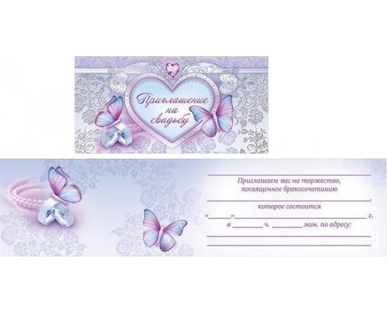 """Приглашение """"Сиренево-голубое с бабочками"""""""