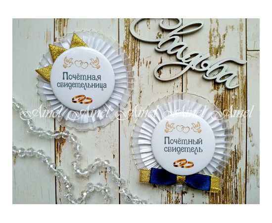 "Значки для свидетелей на свадьбу ""Mr&Mrs"" белые, золото+синий"