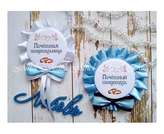 """Значки для свидетелей на свадьбе """"Mr&Mrs"""" атлас белый+голубой"""