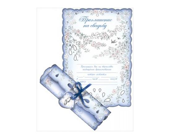 """Приглашение-свиток """"Синее"""" на свадьбу"""