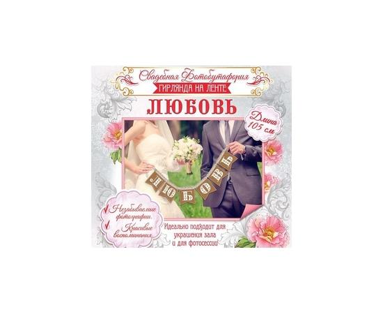 """Гирлянда на ленте для фотосессии """"Любовь"""" шоколад"""