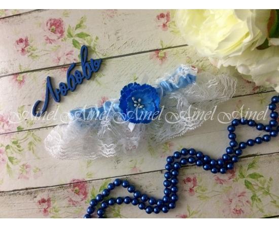 """Подвязка для невесты """"Белла"""" голубая фиалка"""