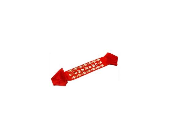 Лента шелковая на машину Свадьба красная 1,5м