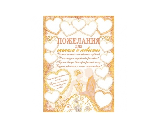 """Плакат """"Пожелания молодоженам"""" золото"""