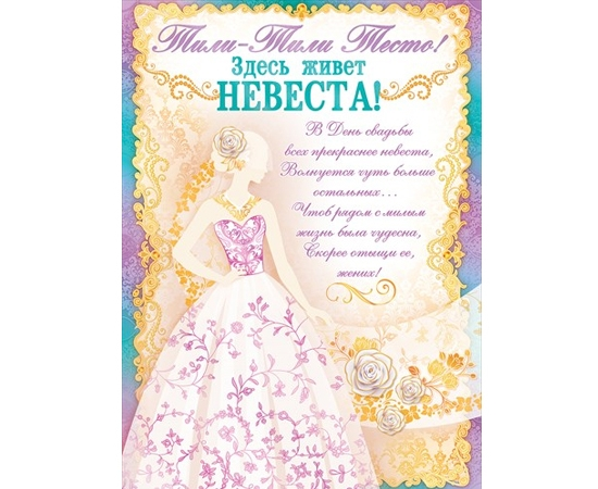 "Плакат для выкупи ""Тили-тили тесто"" с текстом"