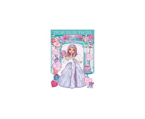 "Плакат свадебный ""Тили-тили тесто"" розовая"