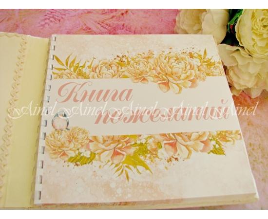 """Книга свадебных пожеланий """"Шампань"""""""