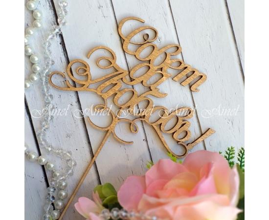 """Топпер для свадебного торта """"Совет да любовь"""" золото"""