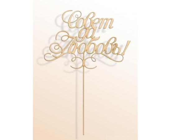"""Топпер деревянный """"Совет да любовь"""" для свадебного торта"""