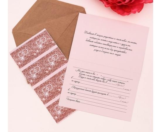 """Пригласительное на свадьбу """"Блестки"""" с конвертом"""