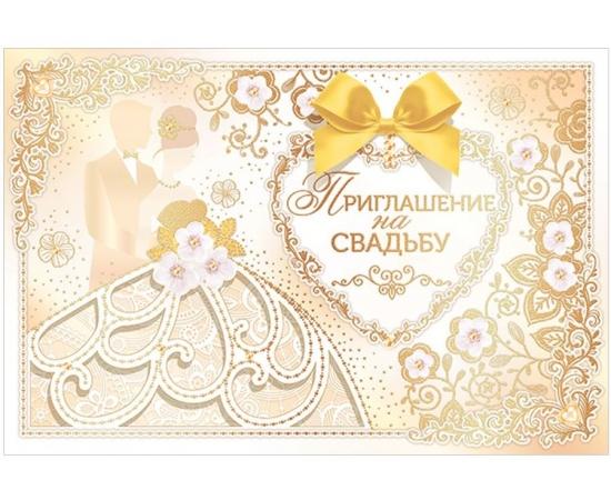 """Приглашение на свадьбу """"Молодожены золото"""" с бантом"""